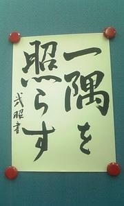 Ichiguwoterasu