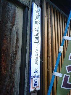 京都ですなぁ…。